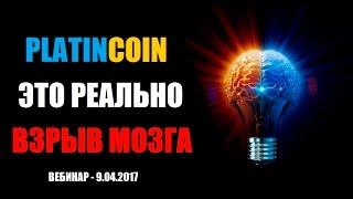 ♛ PlatinCoin вебинар 09 04 2017   PLC Group платинкоин   Криптовалюта   Криптосистема   Маркетинг