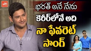 Mahesh Babu About His Favourite Song In His Career | Bharath Ane Nenu Interview