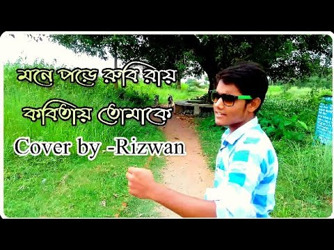 Mone pore rubi roy। cover by Md Rizwan। NEW