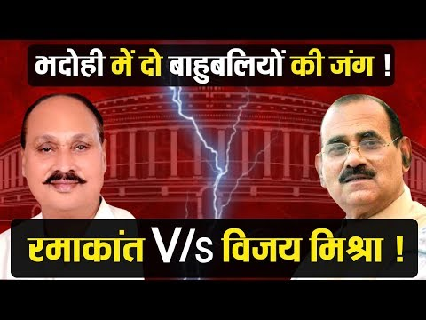भदोही में Ramakant Yadav से टकराएंगे बाहुबली विजय मिश्रा ! लोकसभा चुनाव 2019