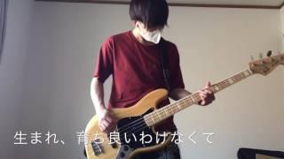 WANIMA/リベンジ  ベース 【コピー】 歌詞付き