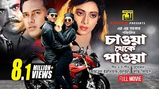 Chawa Theke Pawa | চাওয়া থেকে পাওয়া | Salman Shah & Shabnur | Bangla Full Movie