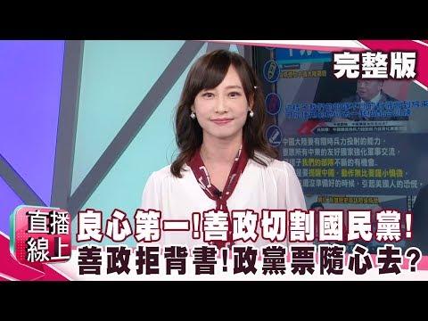 台灣-直播線上-20191120-良心第一!善政切割國民黨!善政拒背書!政黨票隨心去?