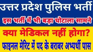 UP POLICE 41520 भर्ती में बड़ा घोटाला | UP POLICE 2018 MEDICAL DATE | UPP 2018 NEW UPDATE