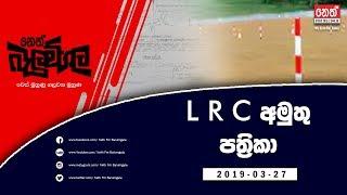 Neth Fm Balumgala | L R C Letter (2019-03-27)
