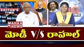 Narendra Modi VS Rahul Gandhi | IVR Editor's Time