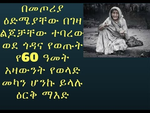 ETHIOPIA - Amazing and Sad 60 years old women  story on Erk Mead