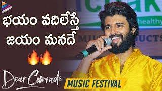 Vijay Deverakonda Energetic Speech | Dear Comrade Music Festival | Rashmika Mandanna | Bharat Kamma