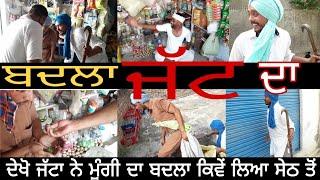 🔥ਬਦਲਾ💪 ਜੱਟ ਦਾ ।। 🔥Badla 💪 jatt Da।। Punjabi funny video ।। new punjabi comedy video ।।