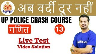 4:00 PM - UP Police 2018 | Maths by Naman Sir | Live Test