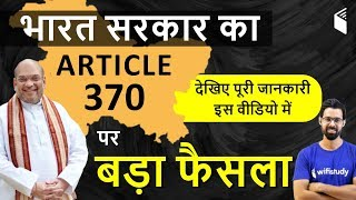 Govt Decides To Revoke Article 370 and 35A | जम्मू-कश्मीर Article 370 and 35A खत्म