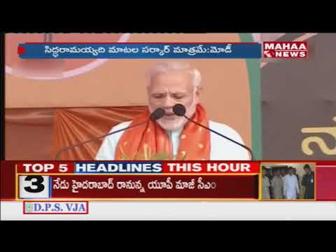 PM Modi Comments On Rahul Gandhi | Mahaa News