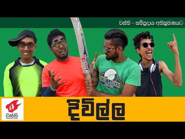 Divilla - Wasthi Productions thumbnail