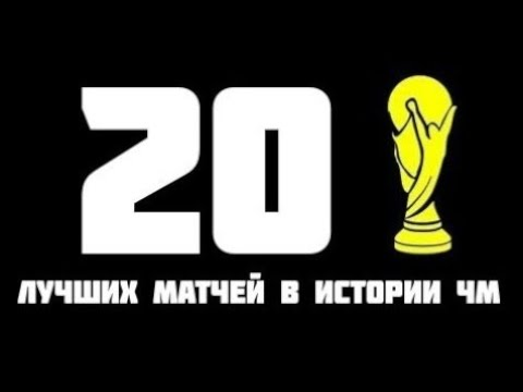 20 лучших матчей в истории Чемпионата Мира (Часть 1)