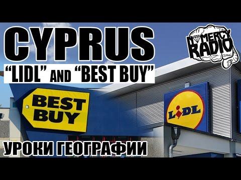 Кипр, Протарас, магазины: