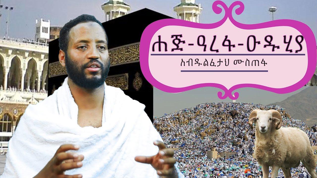 Hajj | Arefa | Uduhiya ᴴᴰ | by Abdulfetah Sh.Mustefa | #ethioDAAWA