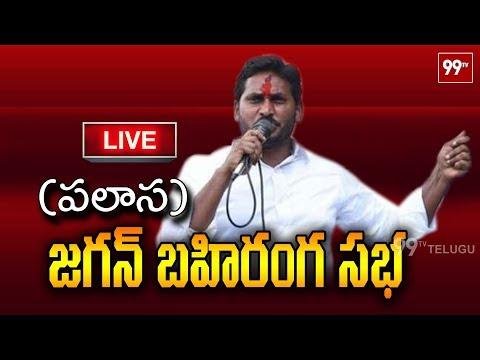 LIVE | YS JAGAN LIVE From Palasa | YSRCP Jagan Live | 99 TV Telugu