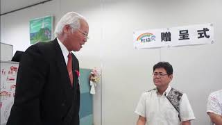 沖縄電力総連が石垣市社協に寄付