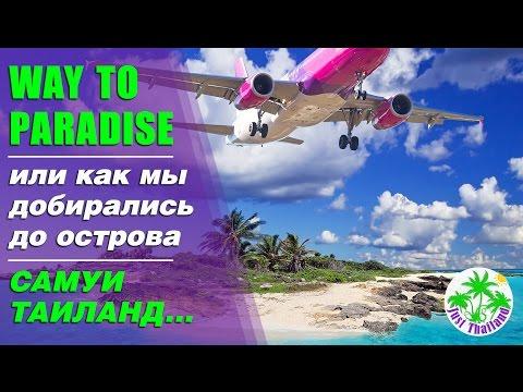 Дорога✈️ в Рай или как мы добирались в Таиланд🇨🇷 на остров Самуи🌴 из Украины🇺🇦
