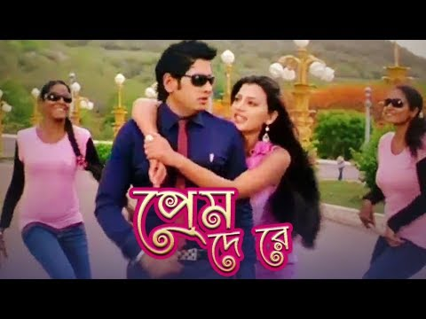 Prem De Re | Most Welcome (2012) | Movie Song | Ananta Jalil | Afiea Nusrat Barsha | Anonno Mamun