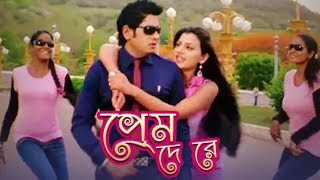 Prem De Re | Most Welcome | Movie song | Ananta Jalil | Afiea Nusrat Barsha | Anonno Mamun