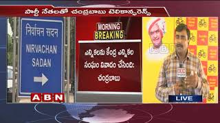 CM Chandrababu Teleconference With TDP Leaders Over Exit Poll Results