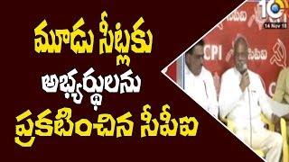3 సీట్లకు అభ్యర్థులను ప్రకటించిన సీపీఐ..| Palla venkat Reddy Announced 3 CPI Candidates Names