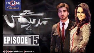 Madhosh Episode 15 TV One Classics Drama 15th February 2017