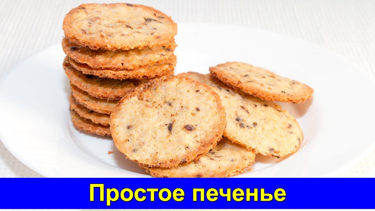 Вкусное печенье быстро и просто рецепт пошагово в
