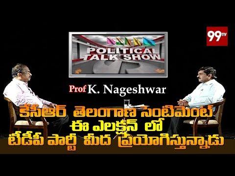 తెలంగాణ ఎన్నికలు - Political Talk Show With Prof K Nageshwar | #politicaltalkshow | 99 TV Telugu