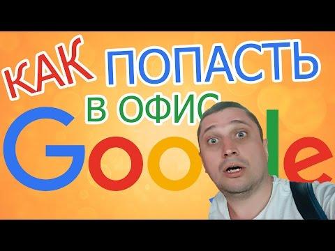 ⭐Как попасть в офис Google ⭐ программа для Ведущих Участников