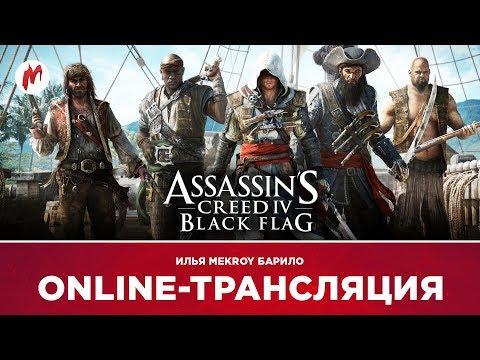 Череп и кости   Assassin's Creed: Black Flag
