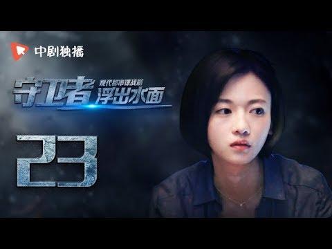 浮出水面 23 | Head above water 23(靳东、韩雨芹 领衔主演)