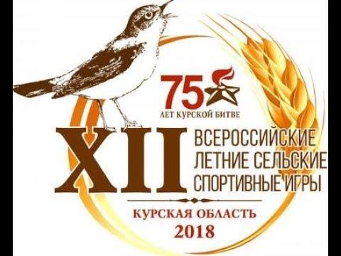 ХII Всероссийские летние сельские спортивные игры, посвященные 75-й годовщине Победы в Курской битве