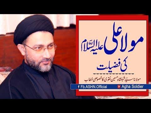 MOLA ALI (a.s) Ki Fazilat by Allama Syed Shahensha Hussain Naqvi