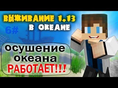 МАЙНКРАФТ 1.13 ВЫЖИВАНИЕ В ОКЕАНЕ 6#ВЫПУСК
