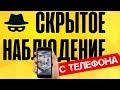 ШОК! СКРЫТОЕ видеонаблюдение через телефон | Spy CCTV by phone