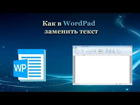 Как в WordPad заменить текст