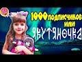 L ONE Якутяночка Feat Варвара Визбор Ура у Софикоши 1000 подписчиков mp3