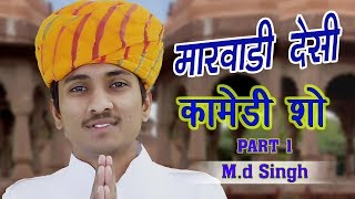M D Singh Special Comedy - The Best of 2018 | Desi Comedy Show 01  - Funny Marwari Comedy | HD| PRG