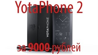 Обзор YotaPhone 2 за 9000 рублей из Китая: распаковка, примеры фото, прошивка