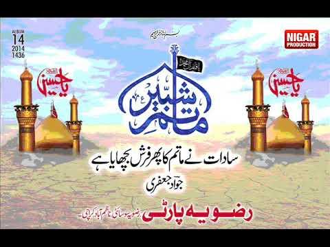 Noha Mola Imam Muhammad Taqi (as). Sadaat nay Matam ka Fir Farash bichaya hay weazadar