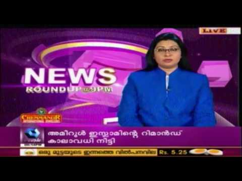 News@ 9 PM: Missing Malayalis Reportedly Reached Tehran | 13th July 2016
