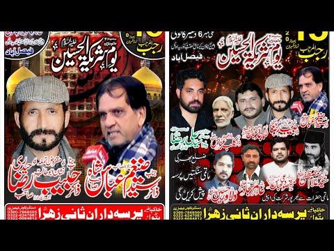 15 Rajab 11 March 2020 Live Majlis Aza (Dastgir Colony............,,,,,, Faisalabad)