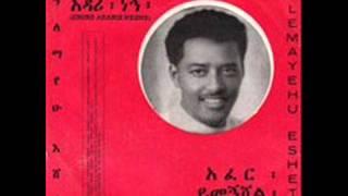 Alemayehu Eshete - Afer Ymegnshal አፈር ይመኝሻል (Amharic)