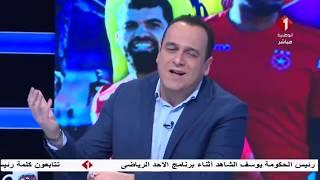 برنامج الأحد الرياضي ليوم 10 / 02 / 2019   الجزء الأول