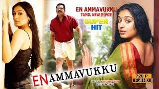 Tamil Movies   Padma Priya   En Ammavukku   Family Entertainment Movie   New Upload 2017
