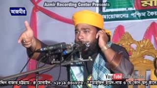 bangla waz Sub.রাহমাতুল্লিল আলামিন-mawlana Sorowar Kamal Kaderi