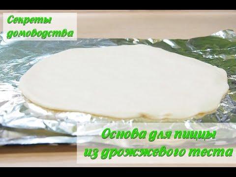 "Тесто для пиццы. Дрожжевое домашнее тесто ""Pizza dough"""