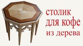 Столик для кофе из дерева